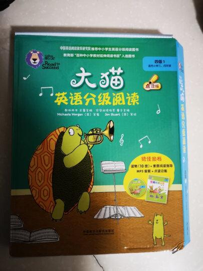 大猫英语分级阅读六级1 Big Cat(适合小学四、五年级 读物6册+阅读指导1册+MP3光盘1张 点读版) 晒单图
