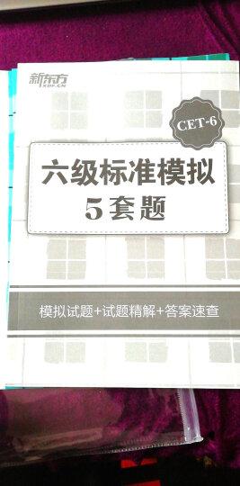 新东方 20天背完六级核心词汇 晒单图