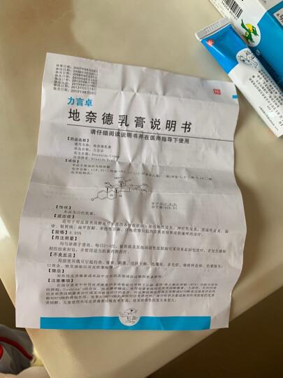 力言卓 地奈德乳膏 15g*1支/盒 接触性皮炎 神经性皮炎 脂溢性皮炎 湿疹 银屑病 晒单图