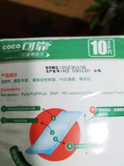 可靠COCO 妇婴两用巾(尺寸:37.5*15cm)240片 婴儿产妇卫生巾 纸尿片 晒单图