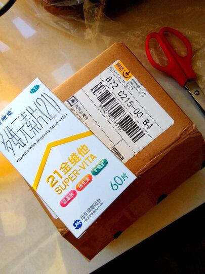 民生21金维他 多维元素片(21) 60片/盒 补充多种维生素矿物质补充每日所需维生素和矿物质 标准装:1盒60片 晒单图