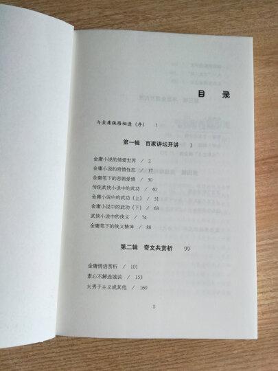 孔庆东文集:笑书神侠(精装版) 晒单图