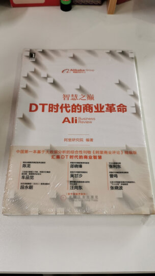 智慧之巅:DT时代的商业革命 晒单图