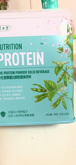 养生堂 蛋白粉 蛋白质粉400g/罐(10g*40包)浓郁豆香 营养健康 晒单图