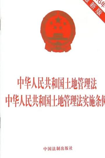 中华人民共和国土地管理法中华人民共和国土地管理法实施条例(2016年最新版) 晒单图