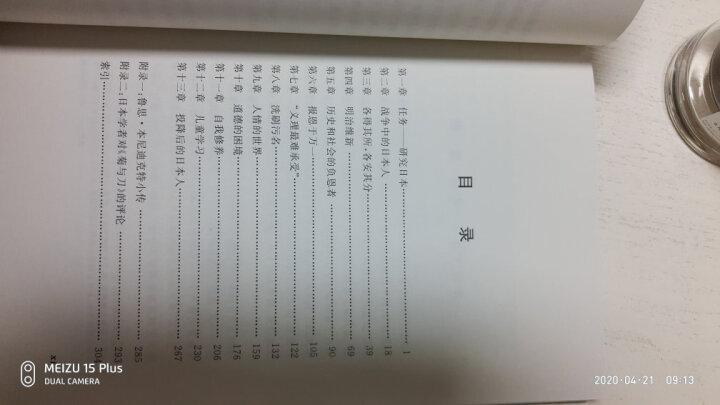 君主论(权威全译本) 晒单图