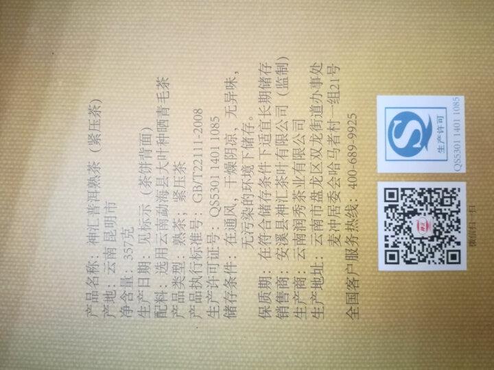 【359元】神汇 云南普洱茶 五年陈 熟茶 香醇茶叶 七子饼茶 黑茶 古树原料357g 晒单图