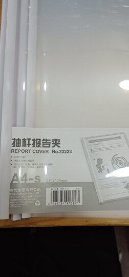 得力(deli)10只A4透明抽杆文件夹拉杆夹 简历报告夹资料夹33223白色 晒单图