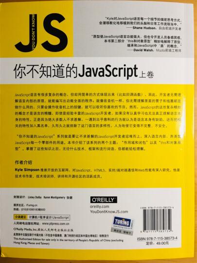JavaScript设计模式(异步图书出品) 晒单图