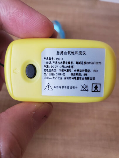 力康(Heal Force)血氧仪手指夹式医用血氧饱和度检测心率监测仪家用脉氧心跳脉率脉搏报警监护仪 POD-3 晒单图