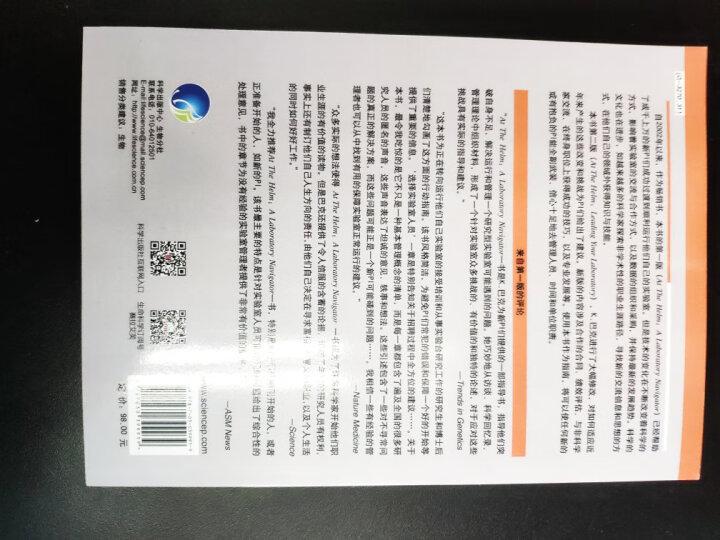 生物实验室管理手册(第二版) 晒单图