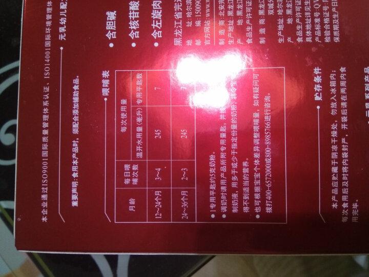 完达山(wondersun)元乳幼儿配方奶粉3段900克(12-36月龄) 晒单图