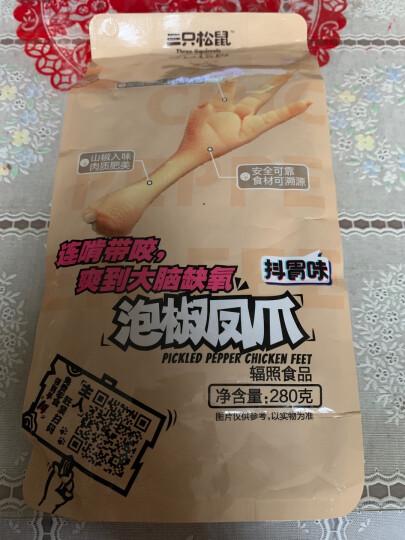 三只松鼠 泡椒凤爪 肉干肉脯四川特产零食小吃泡椒鸡爪280g/袋 晒单图