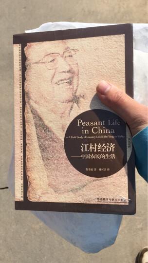 江村经济:中国农民的生活(英汉对照 博雅双语名家名作) 晒单图