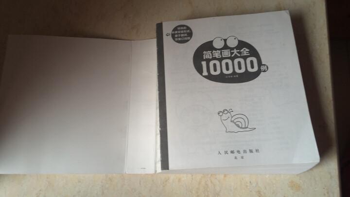 简笔画大全10000例 晒单图