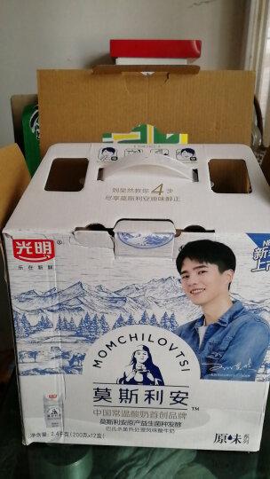 光明 莫斯利安 巴氏杀菌常温酸奶(原味)200g*12盒 礼盒装 中华老字号(新老包装交替发货) 晒单图
