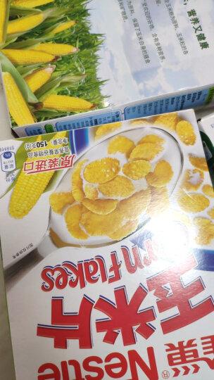 雀巢(Nestle) 麦片 玉米片早餐 即食谷物代餐  膳食纤维 牛奶好搭档 150g 晒单图