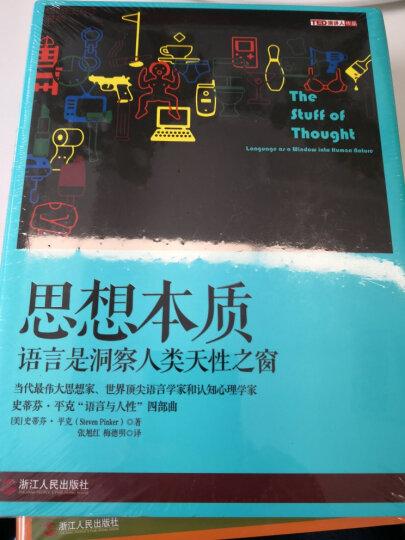 思想本质 语言是洞察人类天性之窗 晒单图