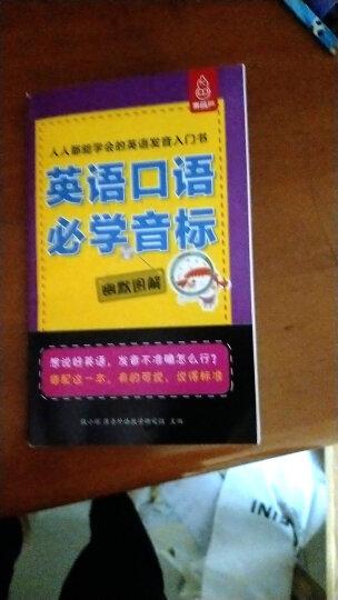 三册包邮 英语口语 英语入门王+15000英语单词+零基础图解英语语法入门 从零开始学 晒单图