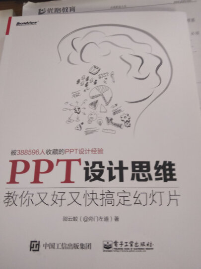 PPT设计思维:教你又好又快搞定幻灯片(博文视点出品) 晒单图