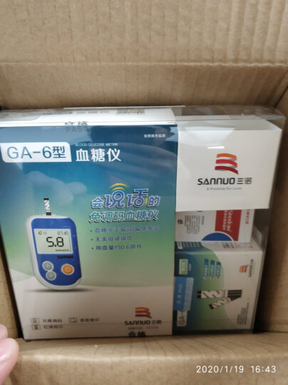 三诺GA-6血糖仪家用智能测血糖测试仪血糖试纸全自动测 50支独立装纸条装 晒单图