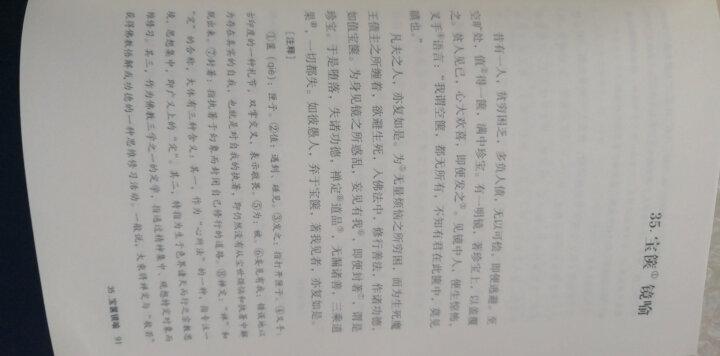 国学经典丛书:金刚经 晒单图