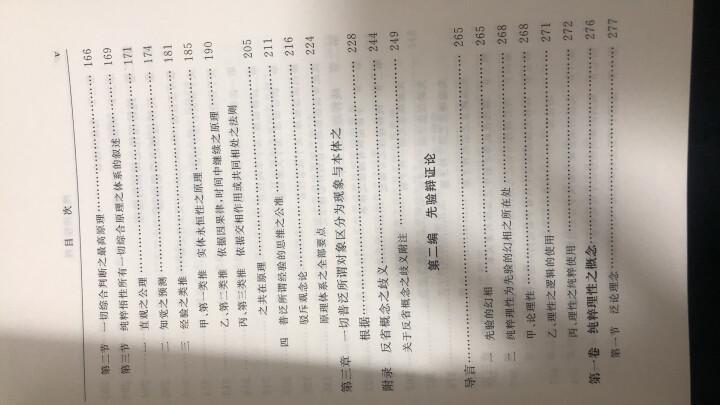 笛卡尔哲学原理:依几何学方式证明/汉译世界学术名著丛书 晒单图