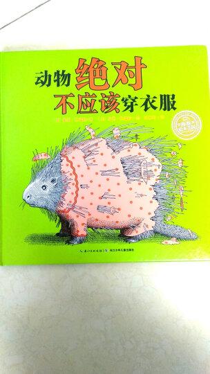 动物绝对不应该穿衣服 海豚绘本花园硬壳精装 晒单图
