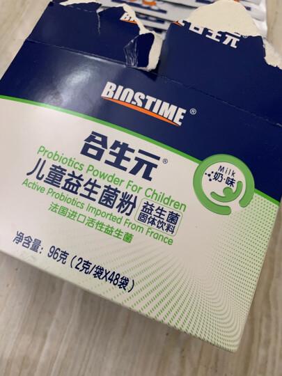合生元(BIOSTIME)儿童益生菌粉(益生元)奶味48袋装(0-7岁宝宝婴儿幼儿  法国进口菌粉 活性益生菌  ) 晒单图