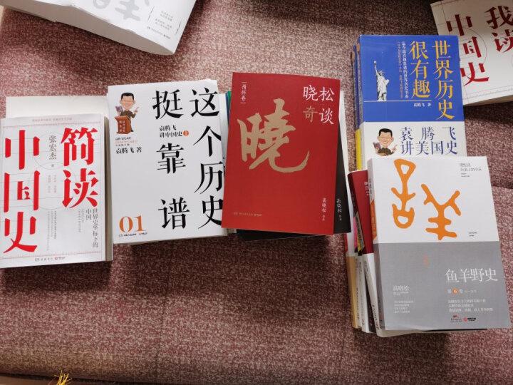 世界历史很有趣:袁腾飞讲美国史 晒单图