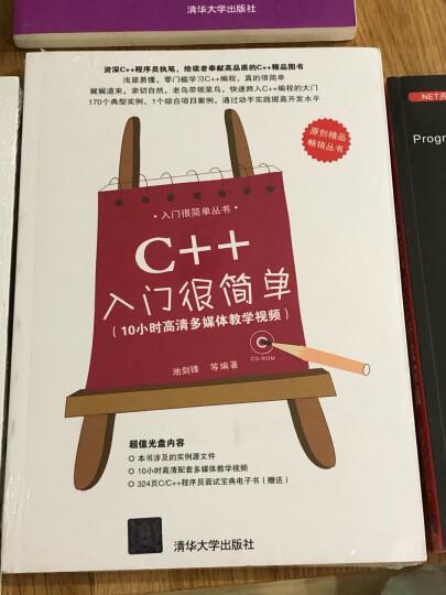 入门很简单丛书:C++入门很简单(附CD光盘1张) 晒单图