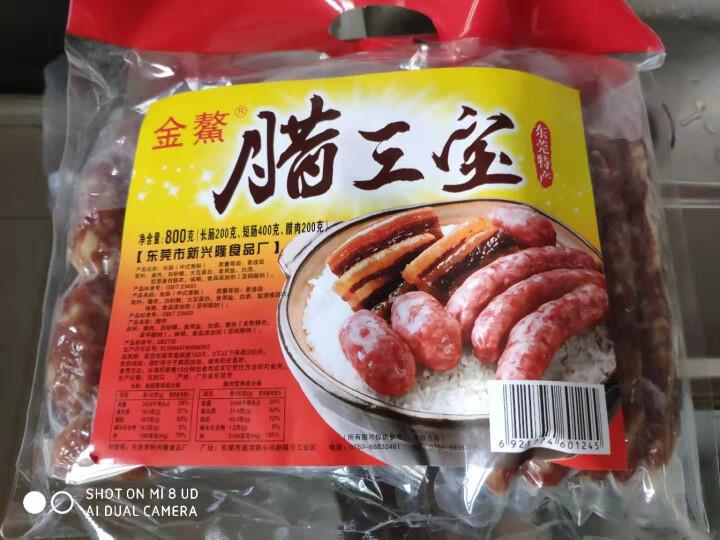 【广东馆】金鳌 广式腊肠腊味礼盒礼品 东莞特产香肠腊肉 腊三宝800g 晒单图