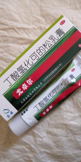 尤卓尔 丁酸氢化可的松乳膏 20克 过敏性皮炎 脂溢性皮炎 过敏性湿疹 瘙痒症 晒单图