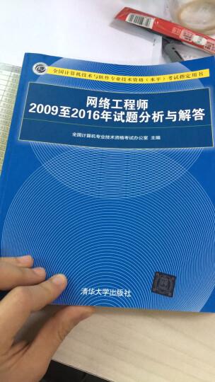 网络工程师2009至2014年试题分析与解答 晒单图