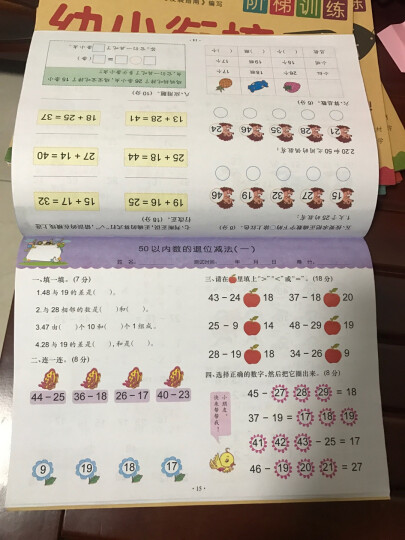 幼小衔接整合教材全套10册学前班试卷测试卷一日一练大班升一年级幼儿数学题拼音书100以内加减法天天练 晒单图
