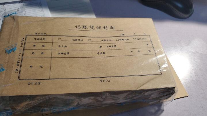 西玛(SIMAA) 丙式-40-1记账凭证封皮 225*122mm(全长450mm)100张/包  凭证装订封面 晒单图