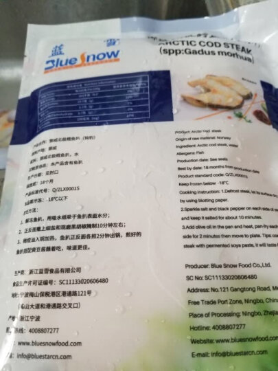 蓝雪 冷冻越南巴沙鱼柳 ASC认证 600g 出口欧盟25年 3片 袋装 生鲜 海鲜水产 晒单图