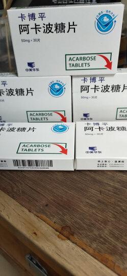 卡博平 阿卡波糖片 50mg*30片 中美华东 糖尿病用药 降糖药 2型糖尿病 降血糖 晒单图