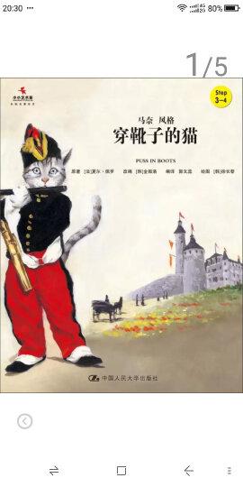 穿靴子的猫/小小艺术家·名画名著绘本 晒单图
