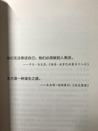 学术前沿·知识分子论(三版) 晒单图