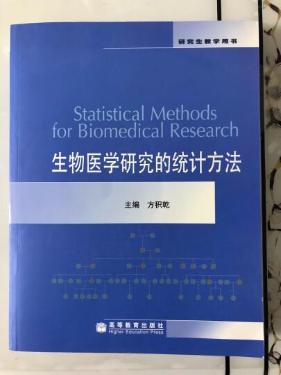 包邮正版 生物医学研究的统计方法 方积乾 高等教育出版社 高教版 科技书籍  晒单图