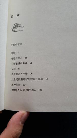 中国人的情谊 晒单图