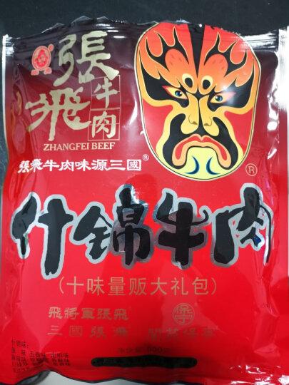 张飞 什锦牛肉 四川特产 旅游休闲零食小吃 十口味量贩混合装大礼包500g 晒单图