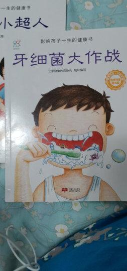 兰可可绘本馆·影响孩子一生的健康书(套装全8册) 晒单图