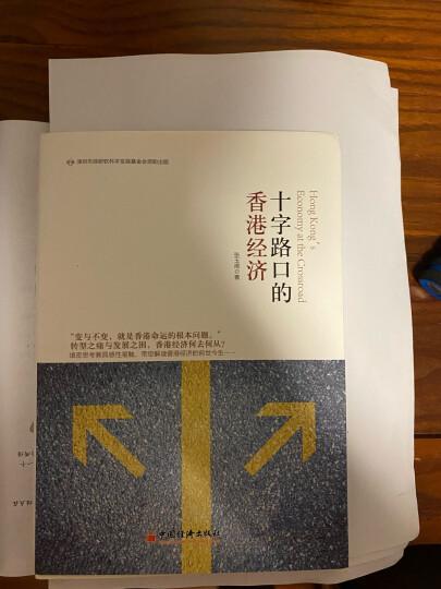 十字路口的香港经济 晒单图