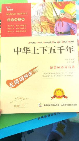 中华上下五千年 彩插励志版  语文新课标必读无障碍阅读,智慧熊图书 晒单图