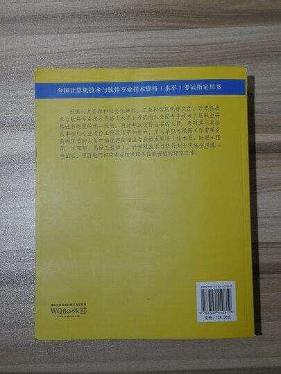 信息安全工程师教程/全国计算机技术与软件专业技术资格(水平)考试指定用书 晒单图