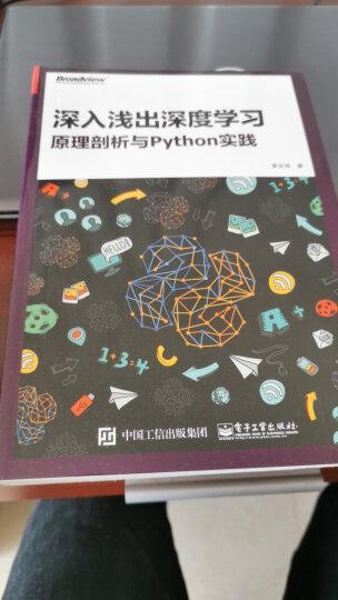 深入浅出深度学习:原理剖析与Python实践 晒单图