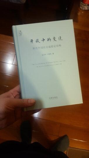 天下·中国思想史十讲(上卷) 晒单图