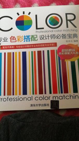 网页色彩搭配设计师必备宝典 晒单图